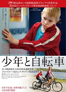 少年と自転車.jpg