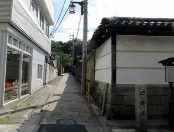KUCHINAWA.JPG